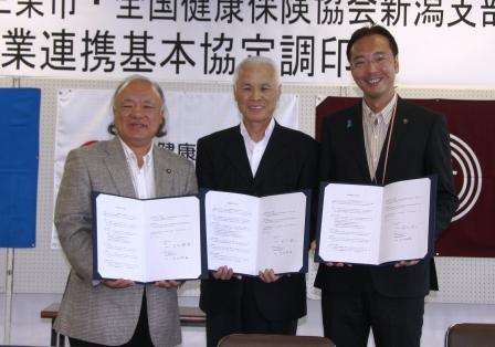 三条 市長