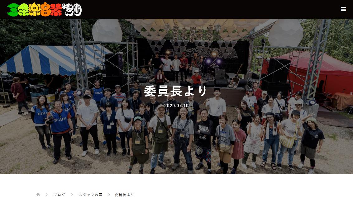 Screenshot_2020-08-19 委員長より.png